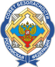 Emblem_Security_Council_of_Russia.jpg